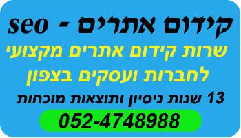 קידום פרקטים בחיפה